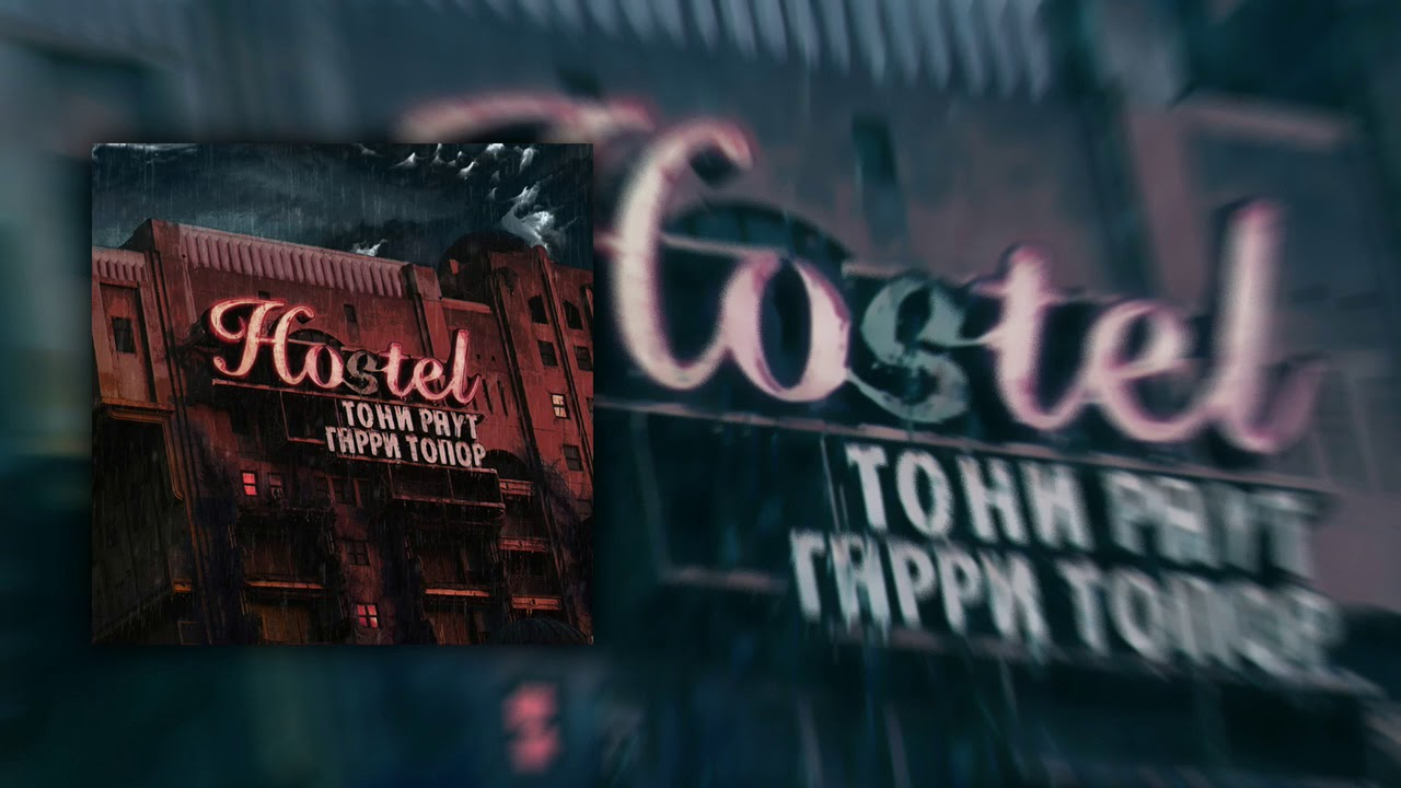 Тони Раут х Гарри Топор - Дольче (prod NZT)
