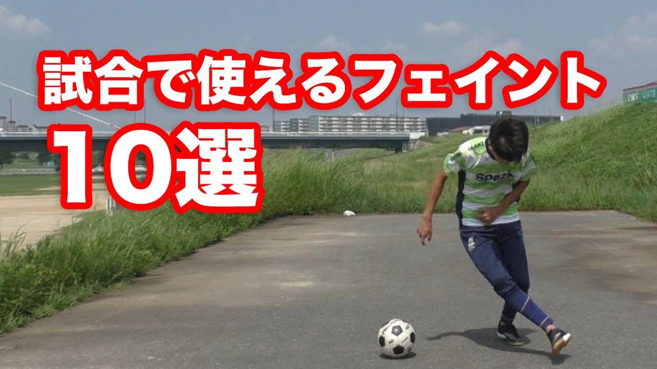 サッカーで使えるフェイント10選