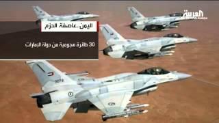 """تفاصيل """"عاصفة الحزم"""": تدمير معظم الدفاعات الجوية الحوثية ومخازن أسلحة وقواعد عسكرية"""