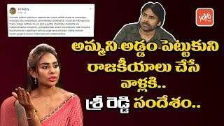 Sri Reddy Comments On Pawan Kalyan! - #SriReddy On #Pawan Mother - Janasena