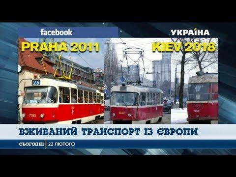 Чехи присоромили українців через свій трамвай