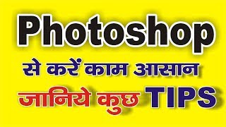photoshop tutorial in hindi | photoshop tricks effects | Photoshop Training Video Tutorial in Hindi
