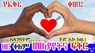 Ethiopia: ዘር ቀለም መለያየትና ፍቅር ... አላገባትም ... ጉድ እኮ ነዉ!  (የፍቅር ቀጠሮ) Love and Biracial