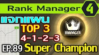 FIFA ONLINE 4 MANAGER - เเจกแผน manager - EP.89 - เเจกเเผน Super Champion TOP 3 [ขอแรงแรง]