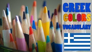 Learn Greek: Vocabulary | The Colors - Τα χρώματα (Adjectives & Nouns)
