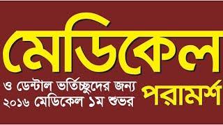 মেডিকেল ও ডেন্টাল ভর্তিচ্ছুদের জন্য ২০১৬ মেডিকেল ১ম শুভর পরামর্শ | OnnoRokom Pathshala
