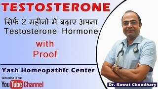 Grow Testosterone Level Permanently | Best Medicines to grow Testosteron Level