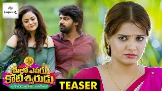 Naveen Chandra's Meelo Evaru Koteeswarudu (2016) TeaserTelugu Movie Teaser Download