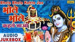 Bhole Bhole Kehte Jao || Lord Shiva || Best Hindi Devotional Songs ~ Audio Jukebox