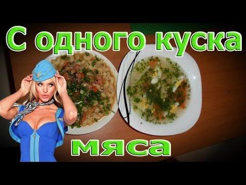Готовим суп и второе с 2х кусков мяса