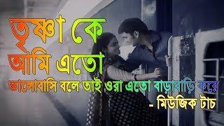 Trishna Ke Ami Eto Valobashi Bole Tai Ora Eto Barabari Kore (Bengali/Bangla)