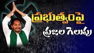 YS JAGAN WINS CM SEAT | THIS IS PEOPLES WIN| | Dot News