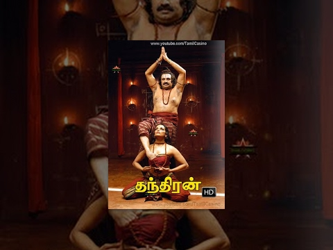 Tamil Cinema | Thanthiran | தந்திரன் | Full length Tamil Movie [HD] thumbnail