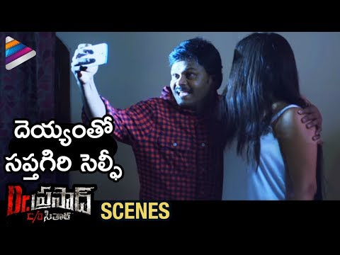 Sapthagiri Makes FUN of Ghost | Dr Prasad C/o Sitara Movie | Krishnudu | Latest Telugu Movies 2018