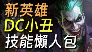 【傳說對決】 新英雄DC小丑一分鍾技能懶人包!最強射手降臨傳說戰場!