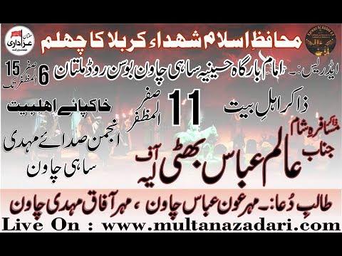 Live Majlis 11 Safar 2019 | Imambargah Hussainia Sahi Chawan Multan