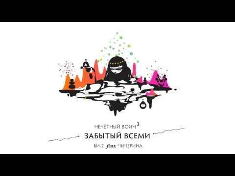 Би-2 - Забытый Всеми (ft. Юлия Чичерина)