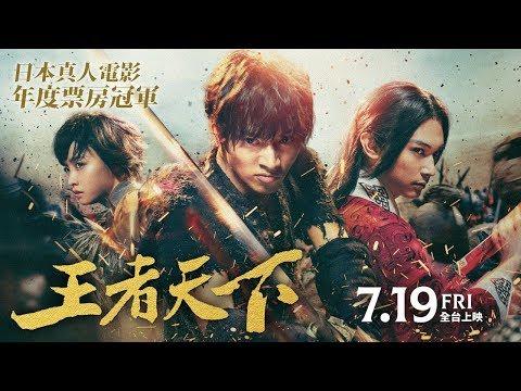 日本票房飆破50億《王者天下》7月19全台上映 台灣預告