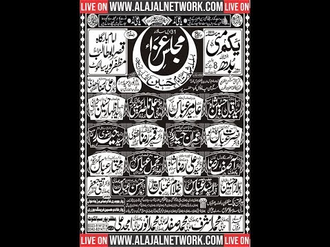 Live Majlis e aza  | 1 may 2019  | Imam Bargah Qasr e Abu Talib asws Muzafar Pur sialkot