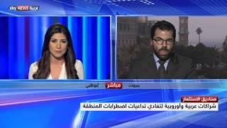 شراكات عربية وأوروبية لتفادي اضطرابات المنطقة