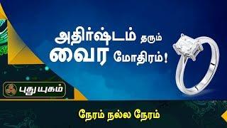 அதிர்ஷ்டம் தரும் வைர மோதிரம்! | Neram Nalla Neram | Puthuyugam TV