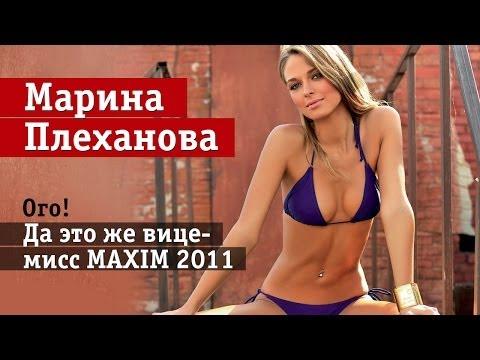 Десятка финалисток Miss MAXIM 2011. Часть первая (Марина Плеханова)