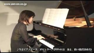 zen-on piano solo 春よ、来い(松任谷由実) 全音ピアノピースポピュラー