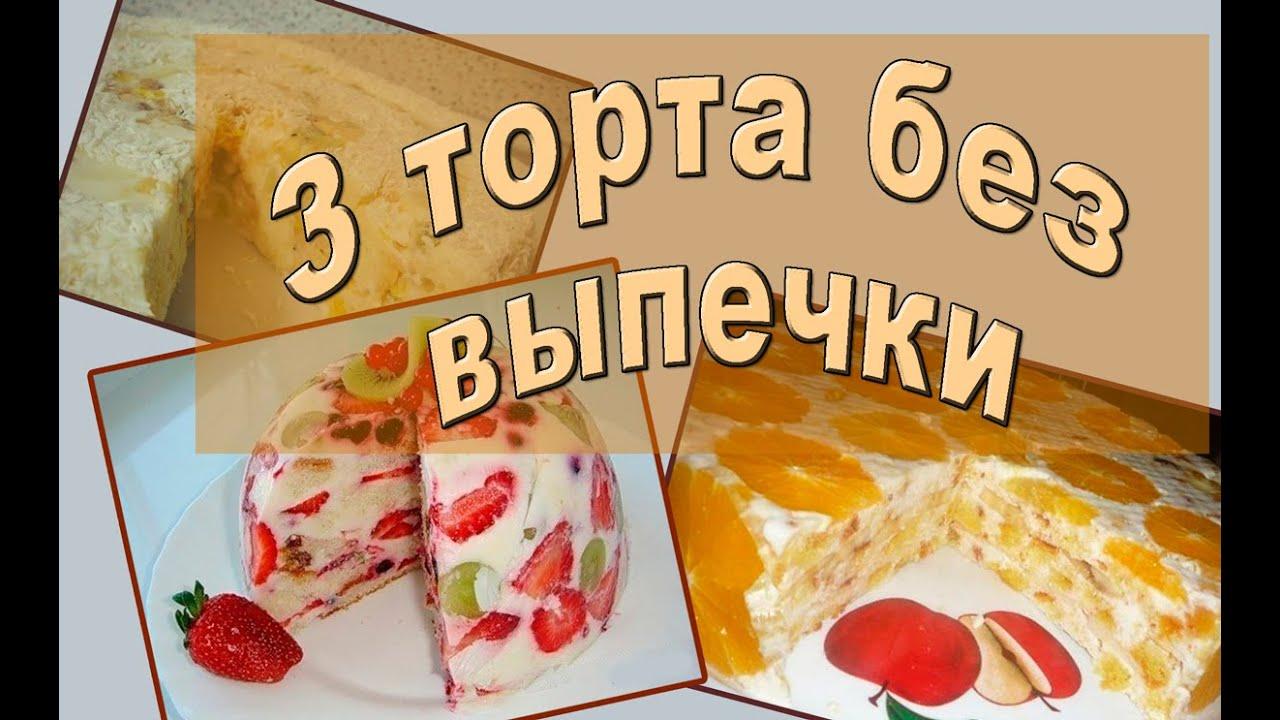 Рецепты тортов с простые и вкусные пошаговые без выпечки
