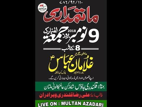 Live Majlis 30 Safar 2018 |  Qalandari House Shah Rukn-e-Alam Colony Multan