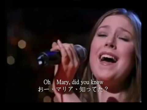 Mary Did You Know/歌/英語、日本語字幕 video