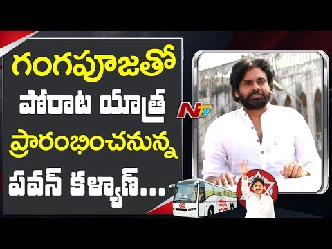 Pawan Kalyan To Start His Bus Yatra With Gangamma Pooja At Kapasakuddi | గంగ పూజతో పవన్ బస్సు యాత్ర