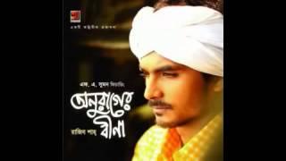 Norok Basi Ft Rajib Shah   Onurager Bina Album   Bangla Audio Song New