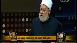 #والله_أعلم    التوسل  في الدعاء ومساجد الأضرحة