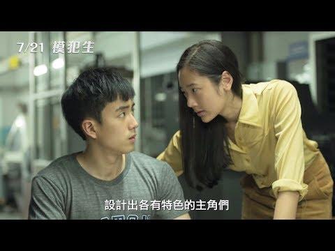 【模犯生】Bad Genius 幕後花絮─角色篇~2017/07/21 考試開始