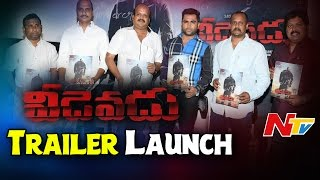 Veedevaadu Trailer Launch || Sachiin Joshi || Esha Guptha