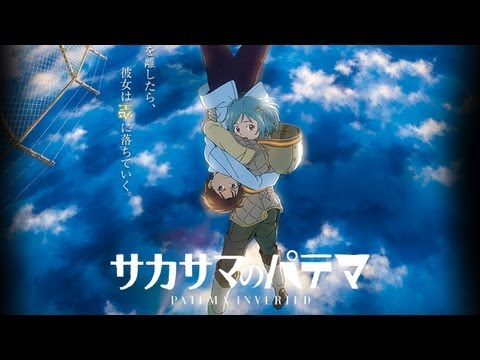 Patema Inverted Trailer Subbed『サカサマのパテマ』予告編