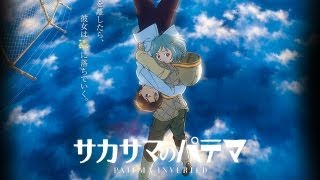 Sakasama no Patema - Patema Inverted Trailer Subbed『サカサマのパテマ』予告編