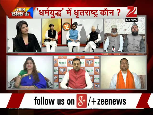 Agra Mass Conversion row: Who is responsible? -Part 2