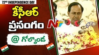 CM KCR Powerful Speech at Golconda Fort | Independence Day 2018 | #72ndIndependenceDay | NTV
