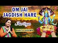ॐ जय जगदीश हरे आरती Om Jai Jagdish Hare I Lord Vishnu Aarti, BABITA SHARMA I LYRICAL VIDEO, Aartiyan