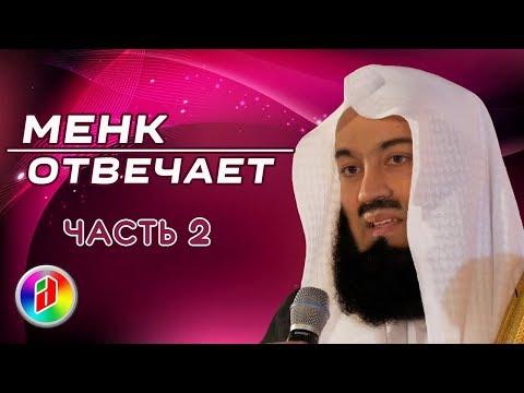 ВОПРОСЫ И ОТВЕТЫ | Муфтий Менк | Знакомства, Зина, Никах, женитьба и замужество в Исламе (часть  2)