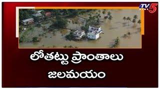 కుండపోత వర్షాలు.. వీడని వరద కష్టాలు | Monsoon 2019