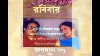Robibar (রবিবার) - Shruti Natok (শ্রুতি নাটক)
