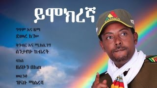 Demere Legesse - Mokregna - New Ethiopian Music 2016 I Ethio One Love