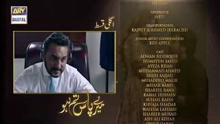 Meray Paas Tum Ho Episode 11 | Teaser | ARY Digital Drama