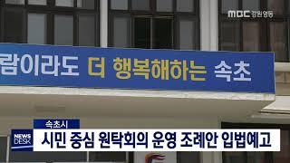 속초시 시민 중심 원탁회의 운영 본격화