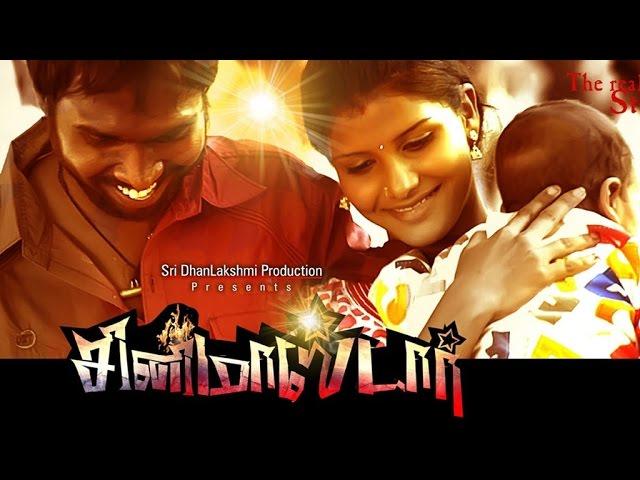 Cinema Star | Tamil Movie New Release 2015 | Latest Tamil Films