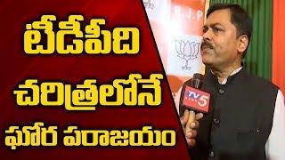 టీడీపీది చరిత్రలోనే ఘోర పరాజయం..! | GVL Narasimha Rao About Election Results