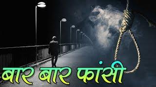 सच्ची और डरावनी | दिल दहला देने वाली कहानी | Hindi Horror Ghost Story | Bhoot Pasta