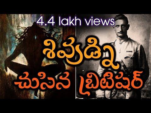 శివుడ్ని చుసిన బ్రిటిషర్  ||A British officer claimed he have seen Shiva||  TELUGU | HORROR AK.